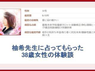 電話占いカリスの柚希先生の画像