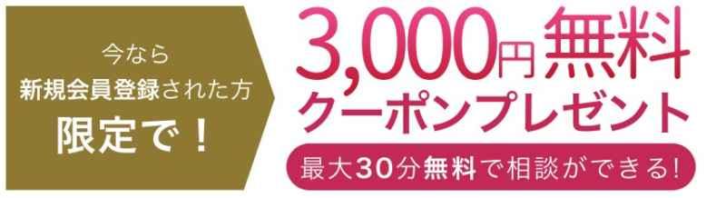 電話占いココナラの3000円無料クーポンの画像