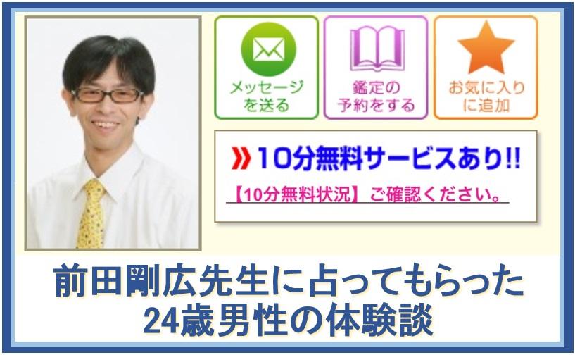電話占いデスティニーの前田剛広先生の画像