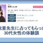 エキサイト電話占いの聡里先生の画像