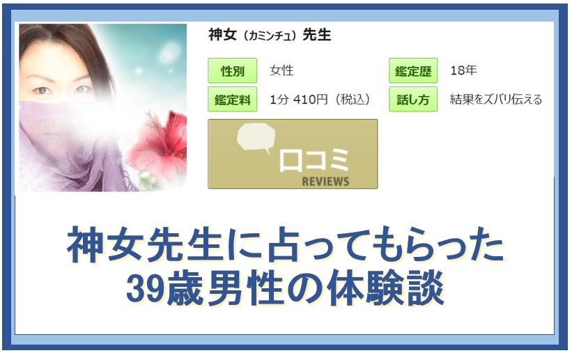 電話占いピュアリの神女(カミンチュ)先生の画像