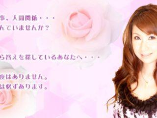花凜の占いサロンの花凜先生の画像