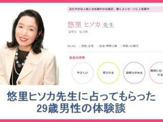 電話占いクォーレの悠里ヒソカ先生の画像