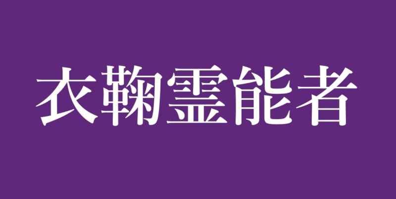 電話占い梓弓の衣鞠霊能者を紹介する画像