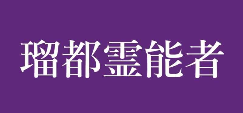 電話占い梓弓の瑠都霊能者を紹介する画像