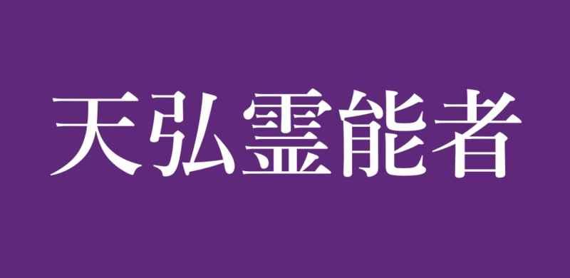 電話占い梓弓の天弘霊能者を紹介する画像
