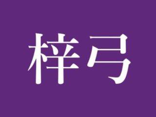電話占い梓弓を紹介する画像
