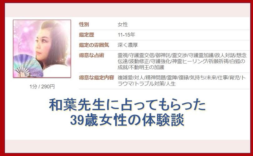 電話占いカリスの和葉先生の画像