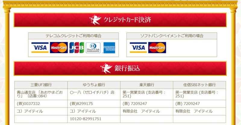 電話占いデスティニーの対応クレジットカードど銀行の画像