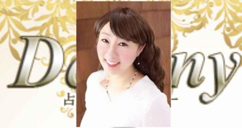 電話占いデスティニーの須賀理衣先生の画像