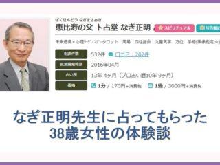 エキサイト電話占いの恵比寿の父 卜占堂 なぎ正明先生の画像