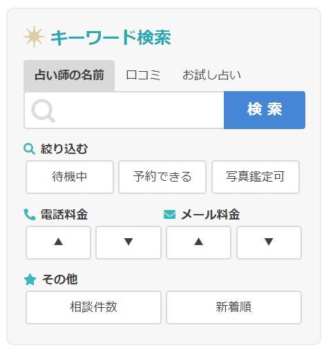エキサイト電話占いの検索機能