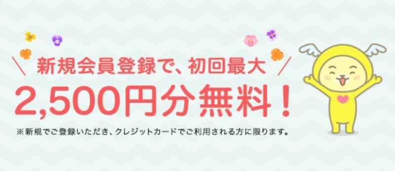 エキサイト電話占いが2500円分無料になる画像