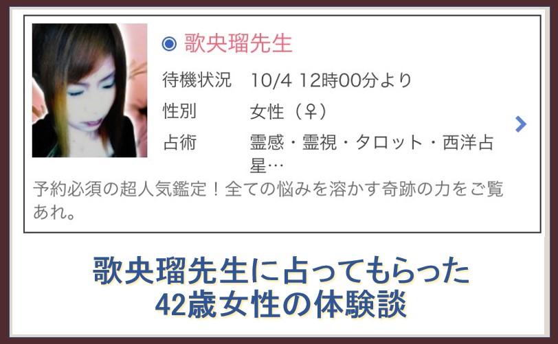 電話占いフェリーチェの歌央瑠先生の画像