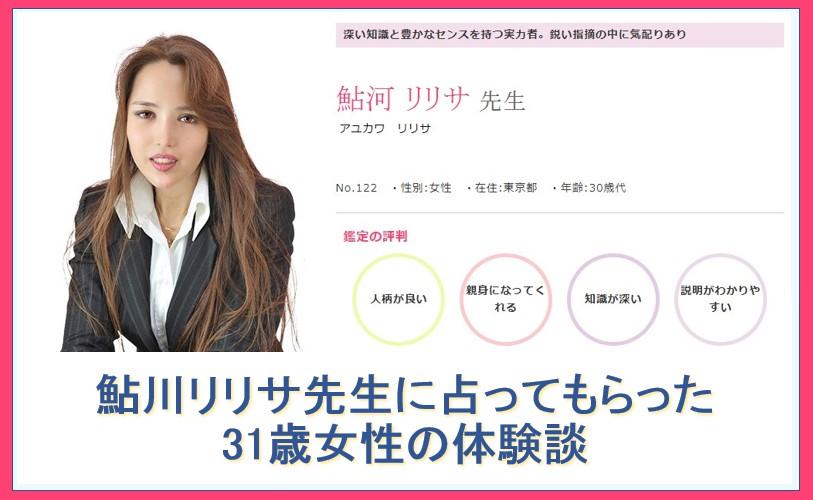 電話占いクォーレの鮎川リリサ先生の画像