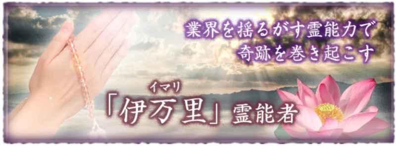 電話占い霊場天扉の伊万里(イマリ)霊能者の画像