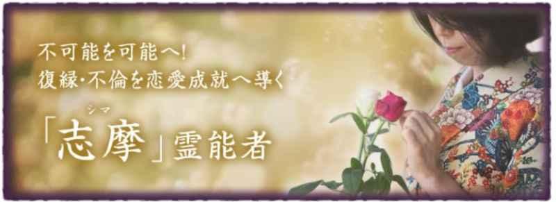 電話占い霊場天扉の志摩(しま)霊能者の画像