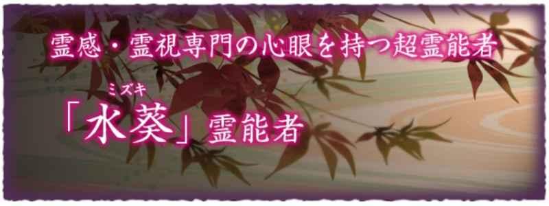 電話占い霊場天扉の水葵(みずき)霊能者の画像