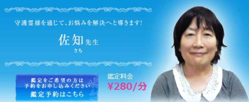 電話占いステラコールの佐知先生の紹介画像