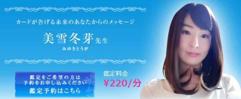 電話占いステラコールの美雪 冬芽先生の紹介画像
