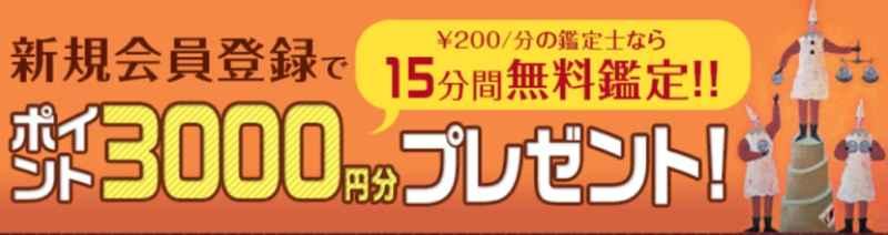 電話占いステラコールの3000円分プレゼントの画像