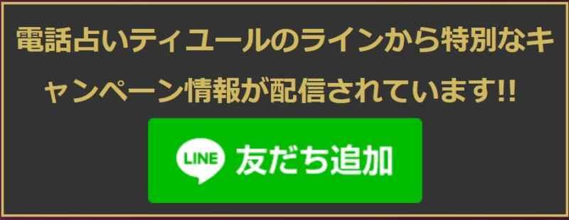 ティユールのLINEの画像