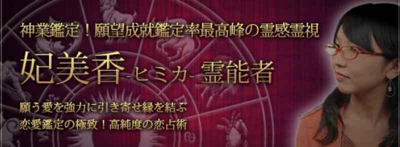 電話占いティユールの妃美香(ヒミカ)先生の画像