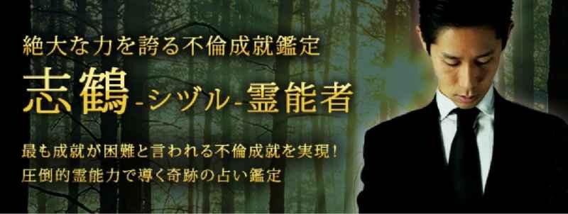 電話占いティユールの志鶴(シヅル)先生の画像
