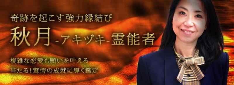 電話占いティユールの秋月(アキヅキ)先生の画像