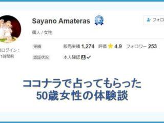 ココナラの占い師Sayano Amateras先生の画像