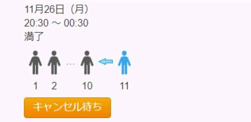 愛羽先生の予約状況