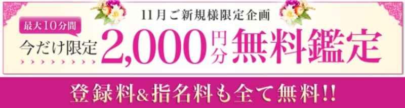 電話占いフィールの2000円無料鑑定の画像