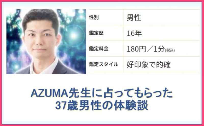 電話占いリノアのAZUMA先生の画像