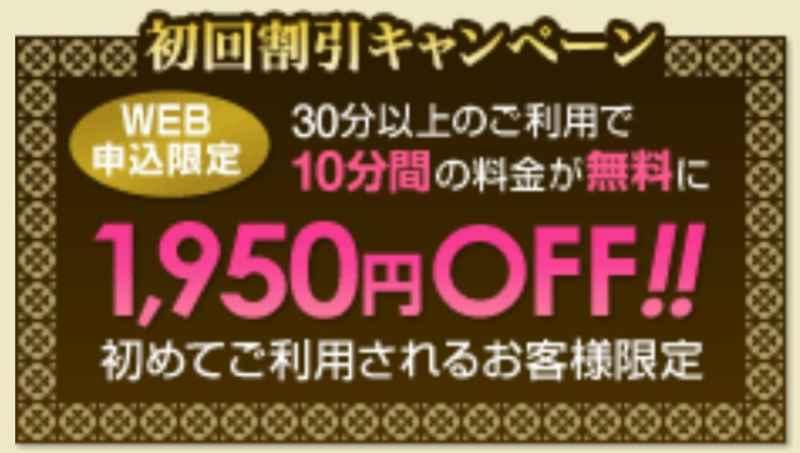 電話占い魔法のランプの初回10分1950円分が無料になる割引画像