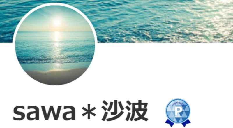 ココナラのsawa*紗波