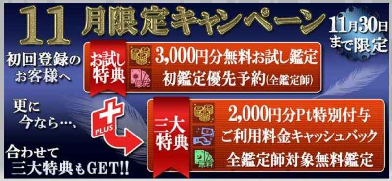 電話占いウィル(WILL)の11月の無料分などのキャンペーン情報の画像