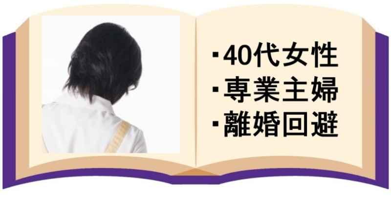 40代女性の離婚回避占い