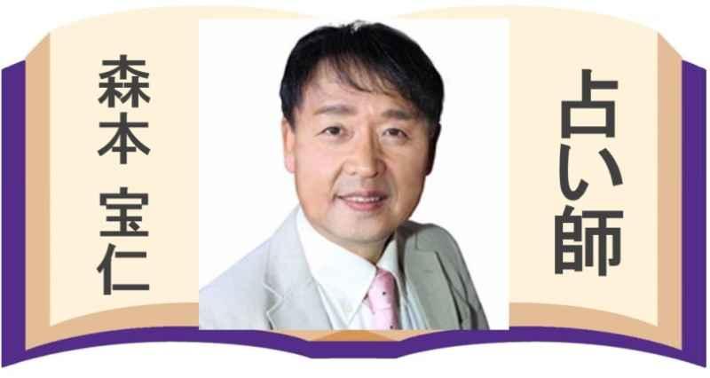 電話占い絆の森本宝仁先生の画像
