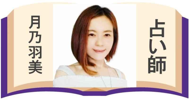 電話占い絆の月乃羽美先生の画像