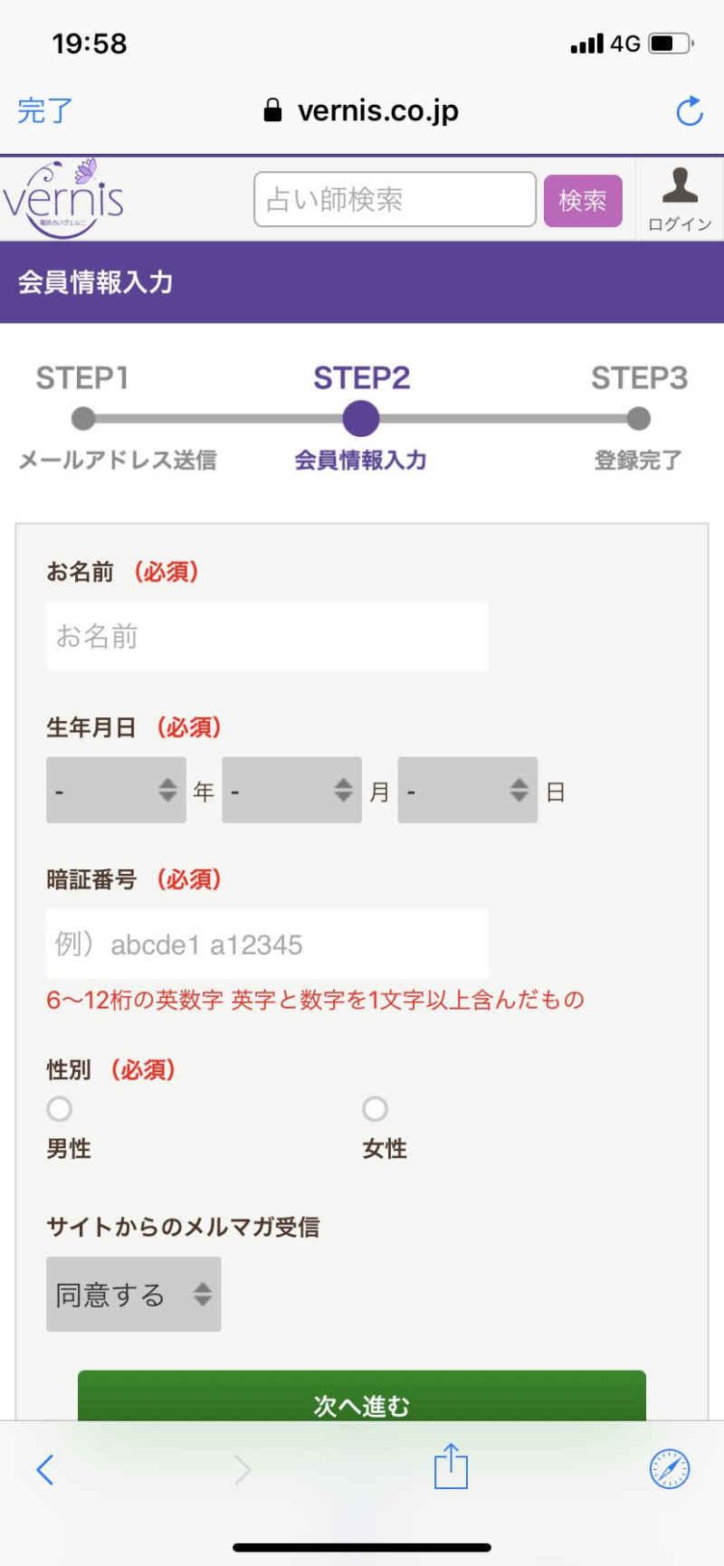 会員情報登録2