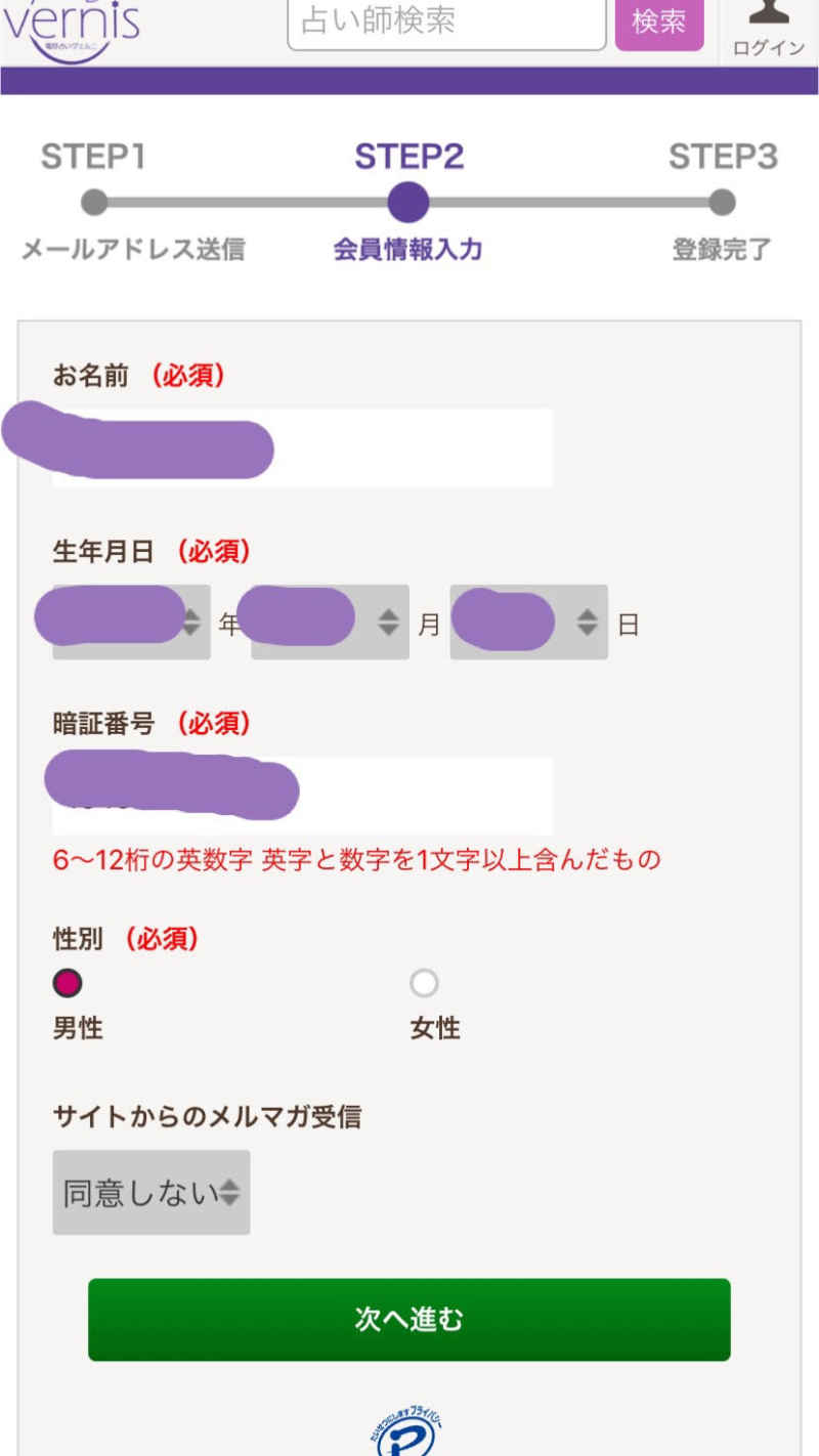 会員情報登録2-2