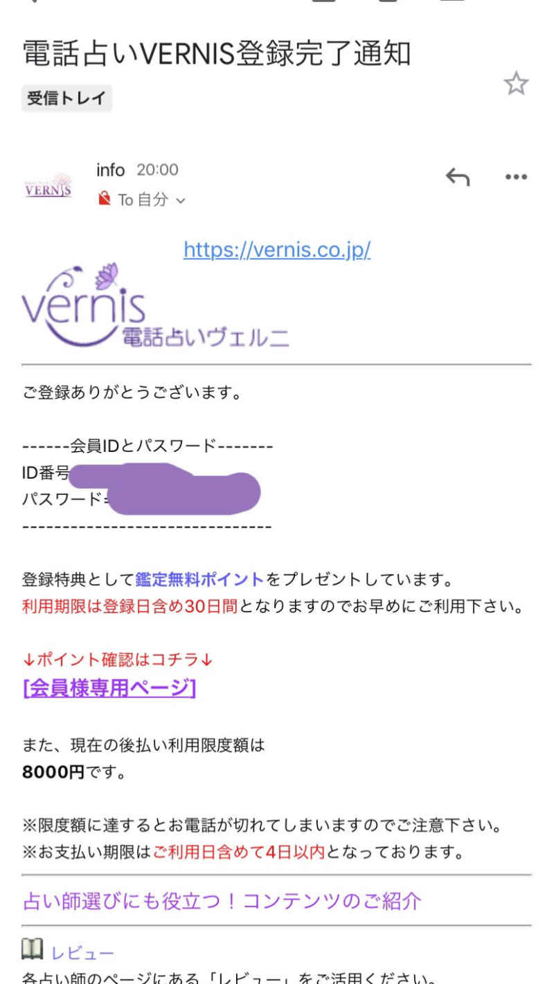 会員情報登録6