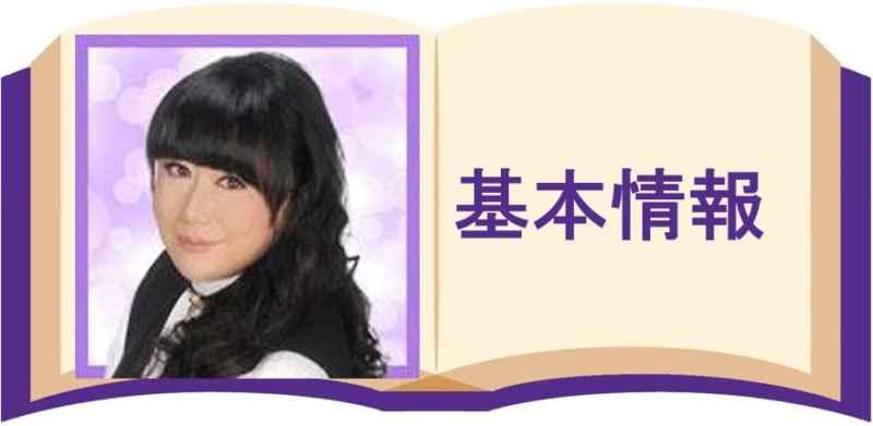 電話占いヴェルニの郁恵先生の基本情報・プロフィール