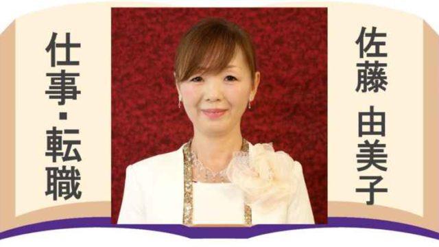 東明館の占いのさとうゆみこ先生の仕事と転職鑑定