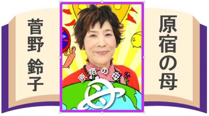 原宿の母 菅野鈴子先生