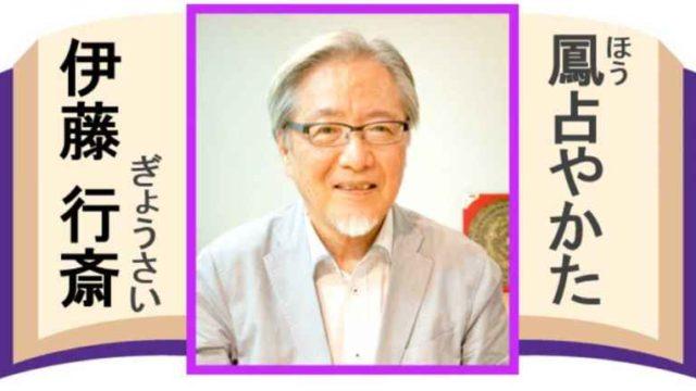 鳳占やかた伊藤行斉(いとうぎょうさい)先生