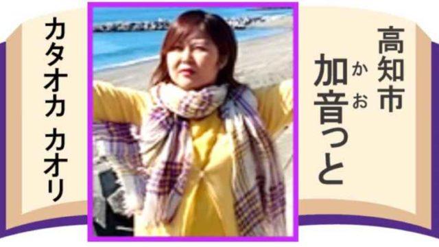 高知県「加音っと」カタオカカオリ先生