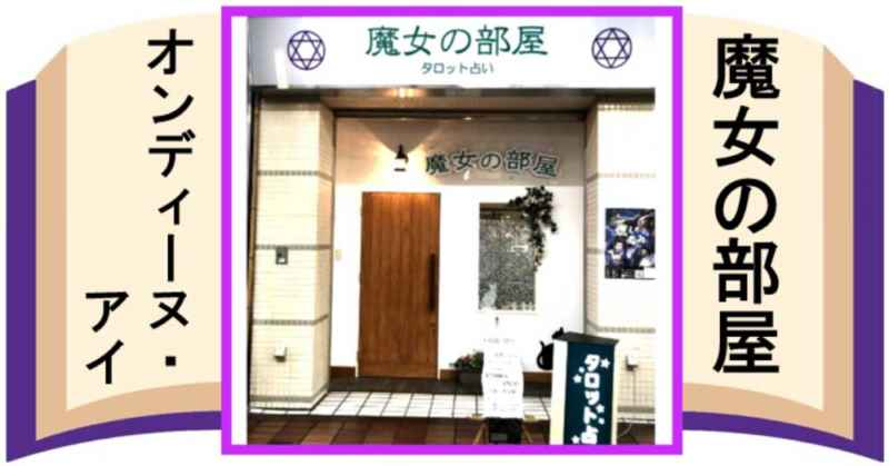 岡山市「魔女の部屋」オンディーヌアイ先生