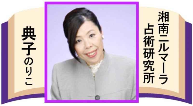 湘南ニルマーラ占術研究所、典子先生