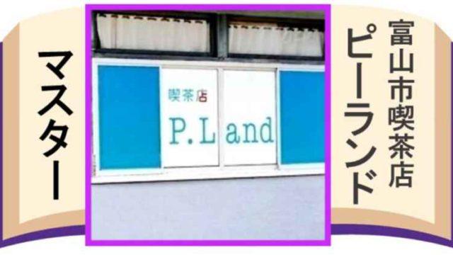富山市伝説の占い喫茶ピーランド